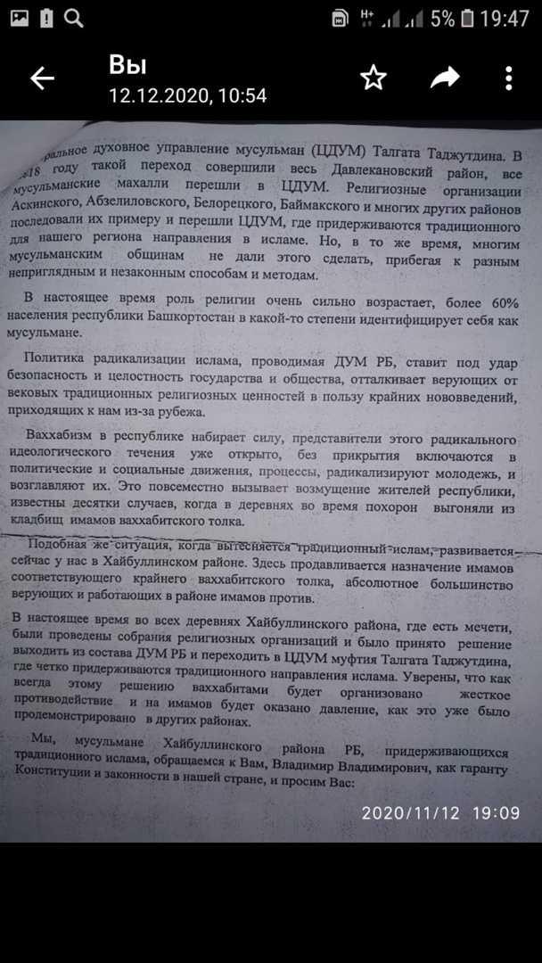 Путин, заявление