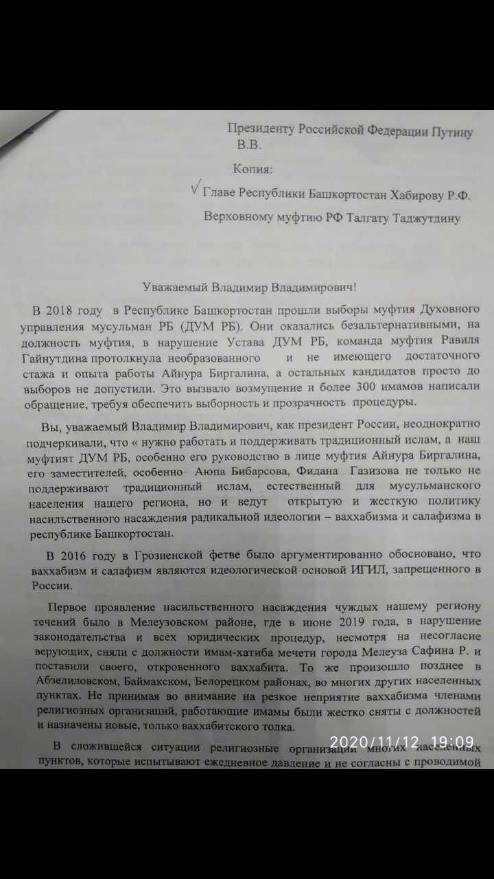 заявление Путину В. В.