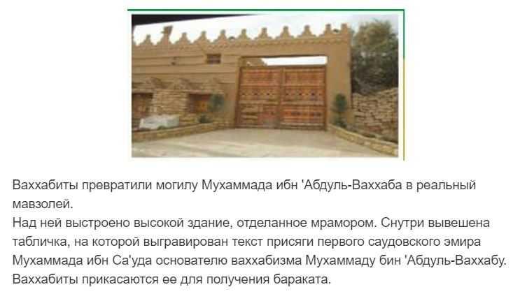 Абдул-Ваххаб мавзолейе