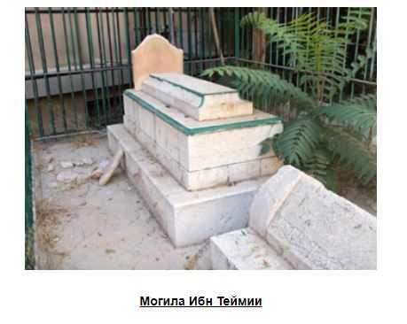 Ибн Тәймиә ҡәбере